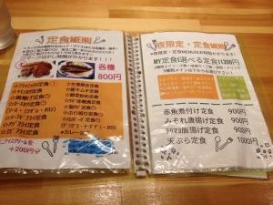 友食定食メニュー20200328