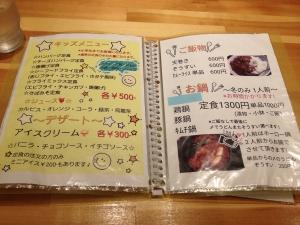 友食キッズメニュー20200328
