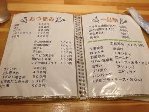 友食おつまみメニュー20200328