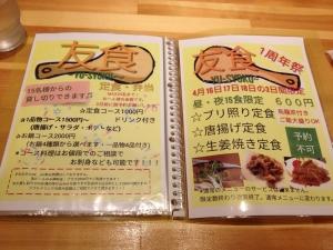 友食その他メニュー20200328