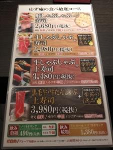 ゆず庵食べ放題メニュー20200404