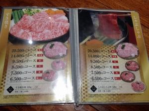 まと場すき焼きメニュー20200418