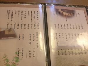 更科麺メニュー2020419