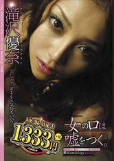 「女の口は嘘をつく。」 雌女ANTHOLOGY #038 滝沢優奈