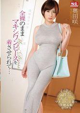 【独占】全裸のままマキシワンピースを着させられて… 奥田咲