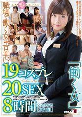 【最新作】職場で働く女はエロ美しい 19コスプレ20SEX8時間 完全保存版[2枚組]