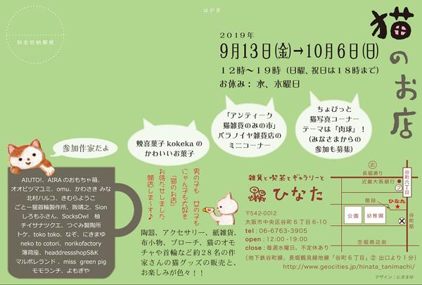 nekomise2019_600ura.jpg