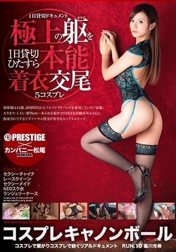 星川光希 橋◯環奈激似スレンダー美女がコスプレで奉仕しまくるおっぱい画像