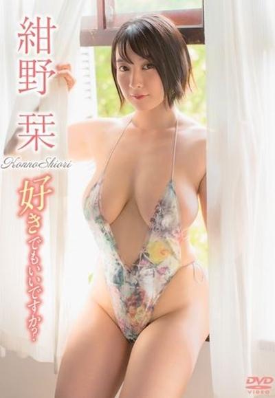 紺野栞 ぽっちゃり系グラドルが1年ぶりにHカップ爆乳になった新作DVDおっぱい画像