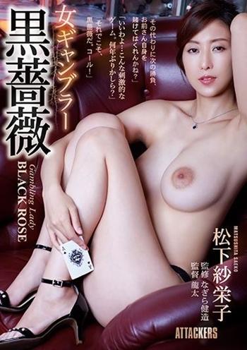 松下紗栄子 Hcupデカ乳輪ギャンブラーが性奴隷にされるおっぱい画像
