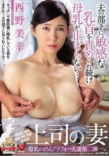 西野美幸 母乳出まくる乳首異常に長い人妻が夫の部下に乳首責めおっぱい画像