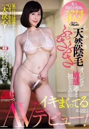 牧村柚希 フサフサのマン毛な巨乳美人教師が濡れまくりハメ音エロい新人おっぱい画像