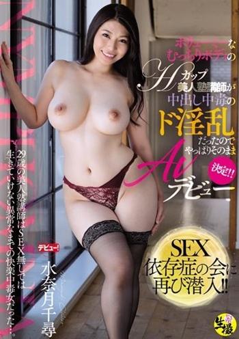 水奈月千尋 SEX依存症のHcupデカ尻美人塾講師はチンポ中毒の新人おっぱい画像