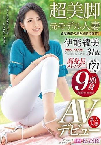 伊能綾美 高身長9頭身スレンダー31歳人妻が目隠しプレイで潮吹き新人おっぱい画像