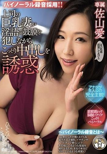 佐山愛 上司の巨乳妻がささやき淫語で中出しを誘惑するおっぱい画像