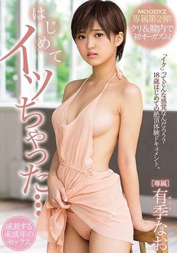 有季なお 元AKB前田○子似ボーイッシュ18歳美少女が初めてイカされまくるおっぱい画像