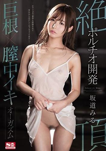坂道みる 19歳純潔美少女がデカチンにポルチオ開発されハメ潮吹き出すおっぱい画像