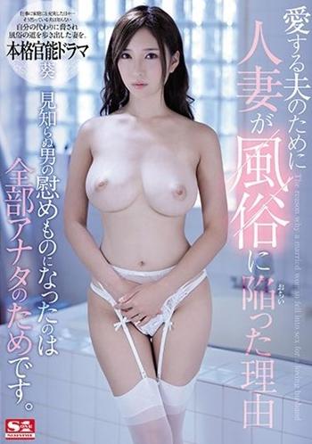葵 夫の弱み握られHcup美人妻が風俗堕ちさせられて色んな性癖の相手するおっぱい画像