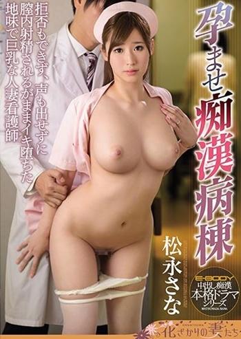 永さな 真面目な美人人妻看護師がハメ撮りネタに声も出せずに膣内射精されまくるおっぱい画像