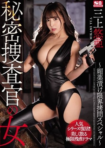 三上悠亜 元アイドルドラッグ捜査官が媚薬漬け限界拷問されるおっぱい画像