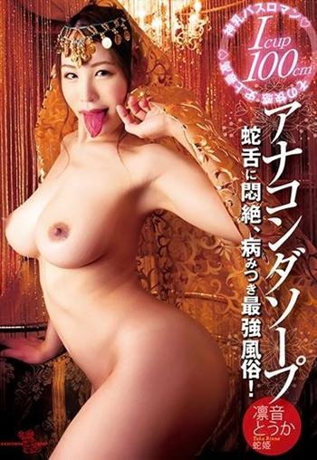 凛音とうか リアル峰不二子の蛇舌に悶絶する最強風俗おっぱいエロ画像