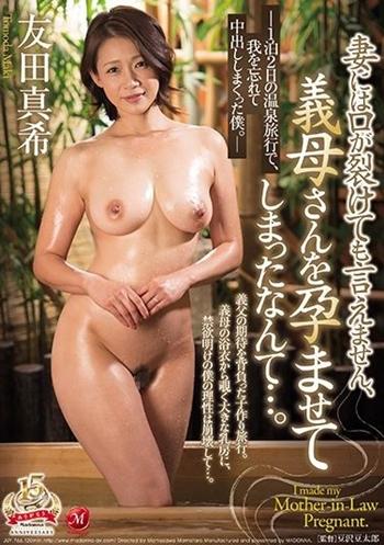 友田真希 禁欲生活で美人義母の体に欲情して孕ませてしまうおっぱい画像