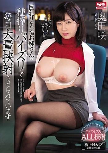 奥田咲 リケジョHカップ美女がパイズリとSEXでザーメンヌキまくるおっぱい画像