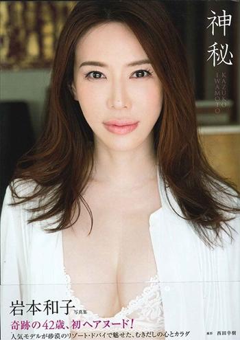 岩本和子 逮捕!? 43歳熟女グラドルがレ◯プされ腹いせに男性の顔を切り付けおっぱい画像