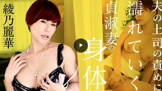 カリビアンコム : 夫の上司の責めに濡れていく貞淑妻の身体 綾乃麗華