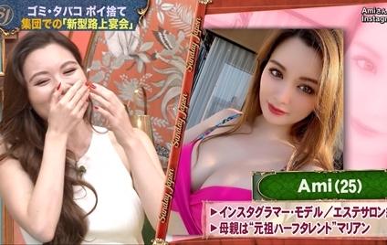 【エロ画像】ami(マリアンの娘)が爆乳すぎてカメラより杉www「何カップあるんだよww」