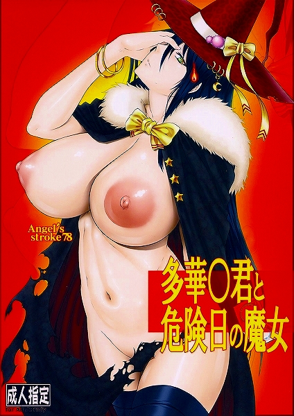 kikenbinomajo_001.jpg