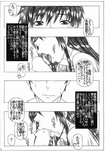 kikenbinomajo_003.jpg