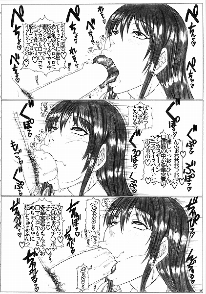 kikenbinomajo_010.jpg