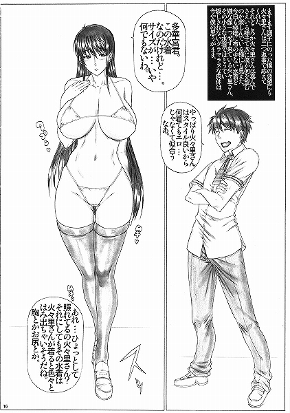 kikenbinomajo_018.jpg