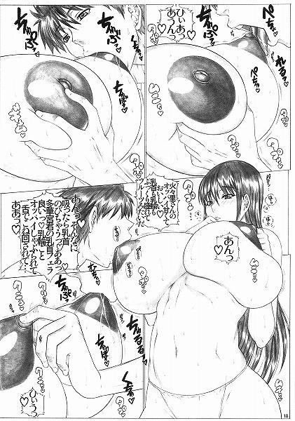 kikenbinomajo_020.jpg