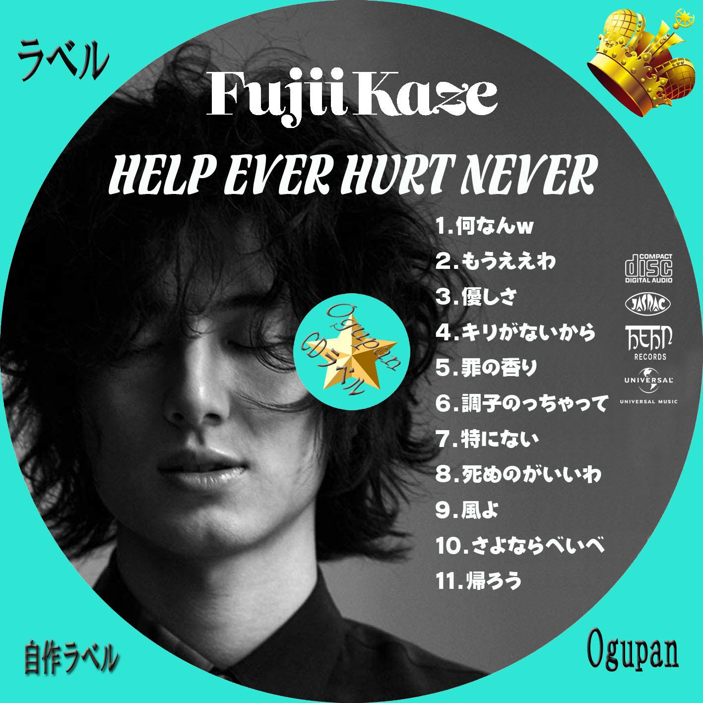 風 help hurt 藤井 never ever