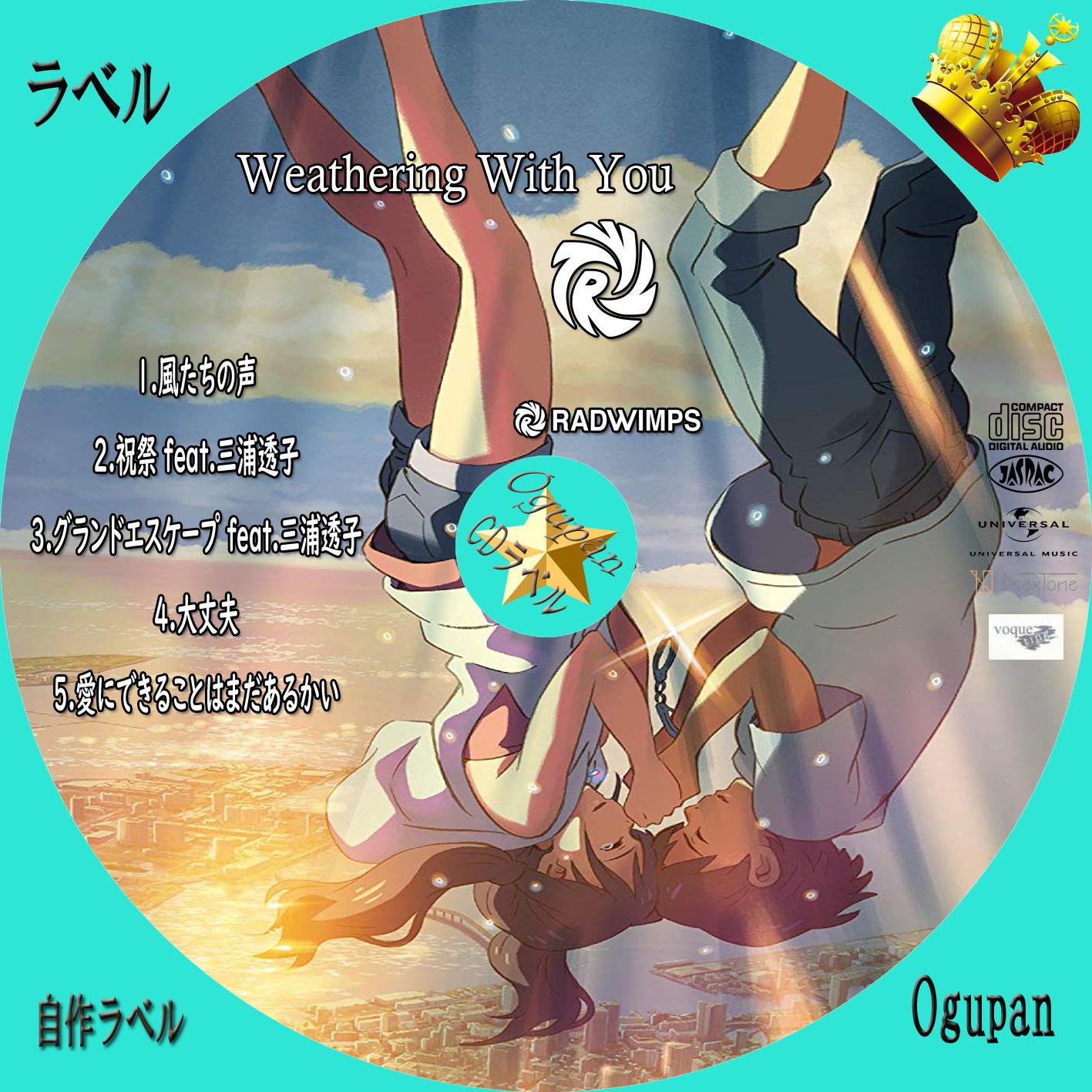 ogupanの自作CDラベル 天気の子 complete version