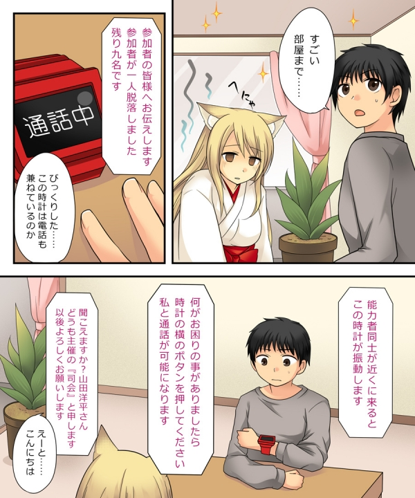 【完成900×1080】メス妖狐07
