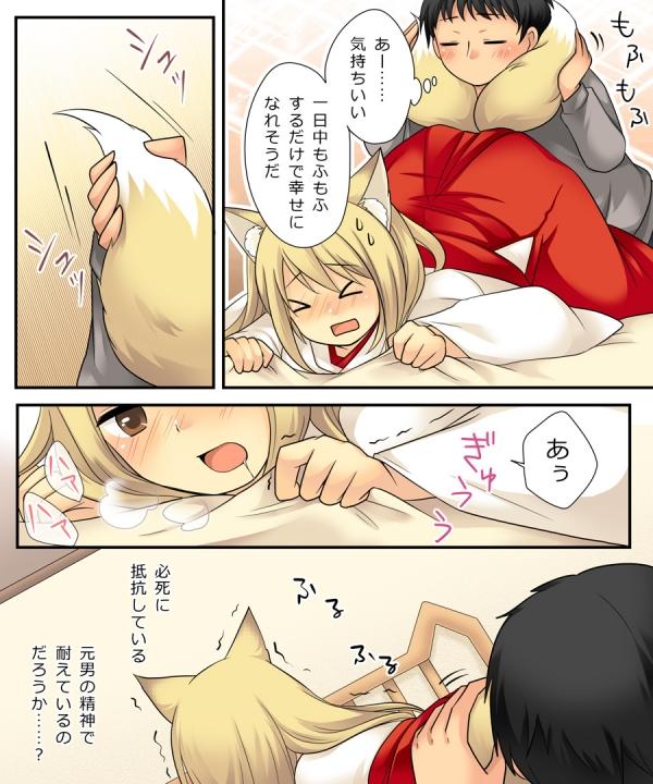 【完成900×1080】メス妖狐13