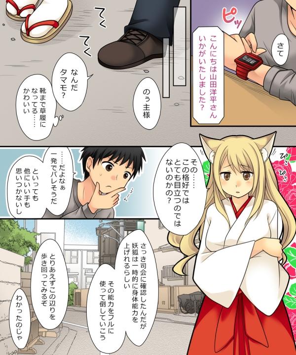 【完成900×1080】メス妖狐24