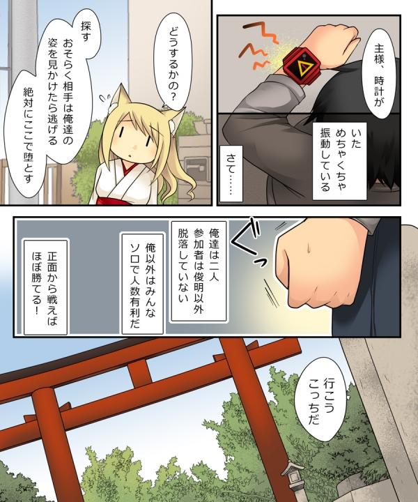 【完成900×1080】メス妖狐25
