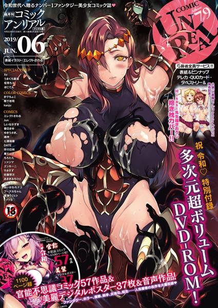 コミックアンリアル Vol79