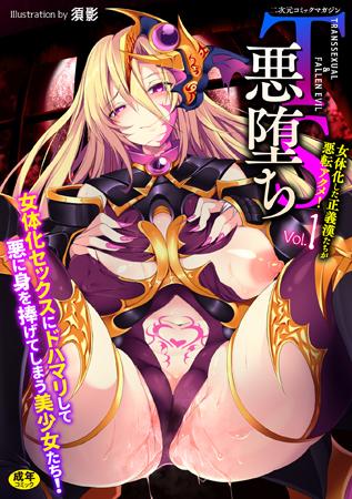 二次元コミックマガジン TS悪堕ち 女体化した正義漢たちが悪転アクメ!Vol1