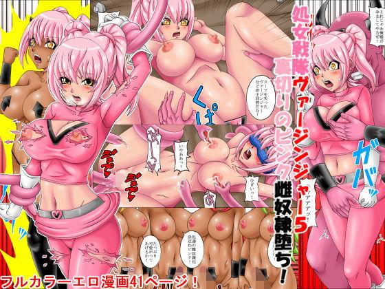処女戦隊ヴァージンジャー5 裏切りのピンク雌奴隷堕ち!