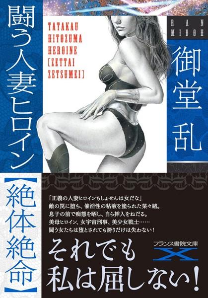 闘う人妻ヒロイン【絶体絶命】