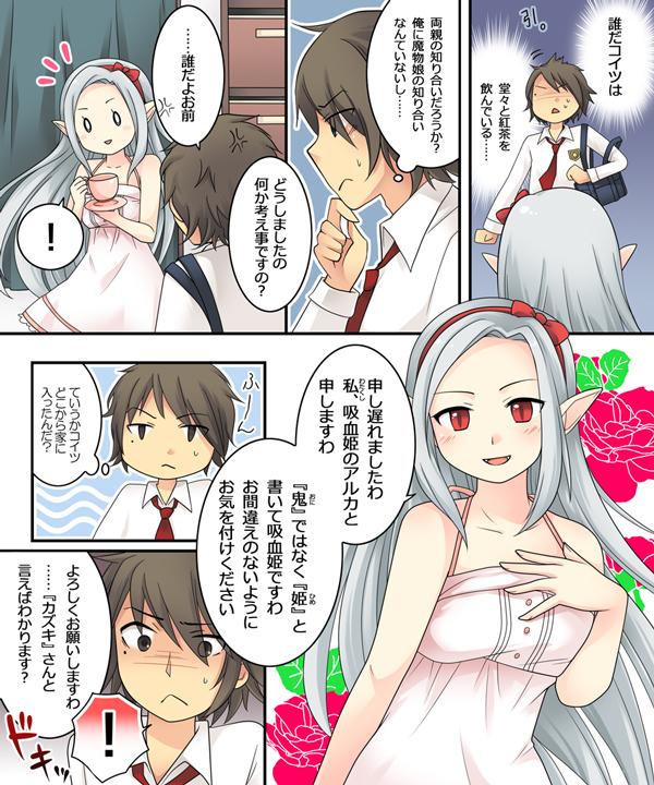 ブログ用・吸血姫04