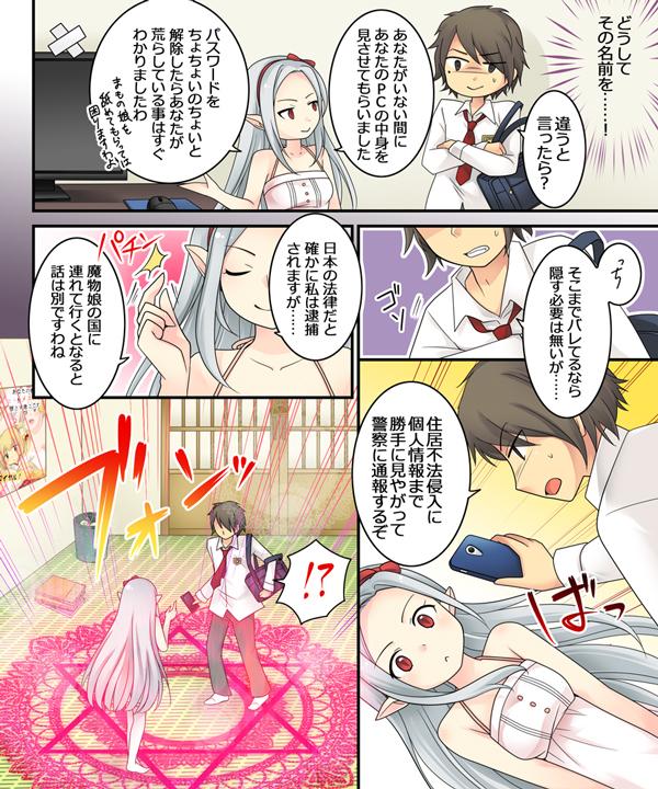 ブログ用・吸血姫05修正