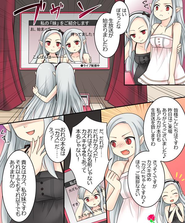 ブログ用・吸血姫18