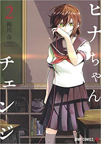 ヒナちゃんチェンジ 2 (ジャンプコミックス)