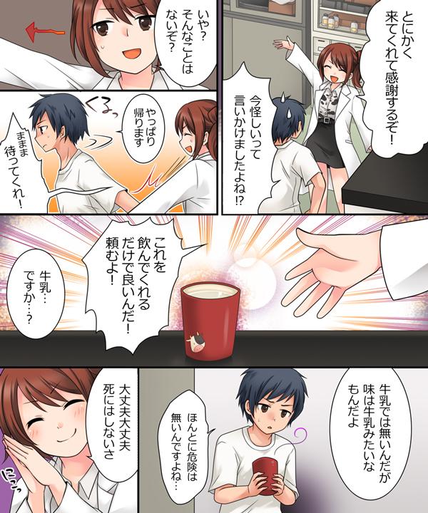 【完成】ミルクトランス04